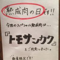 明日は「熟成肉の日」!!!!