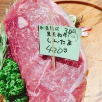 牛肉の部位の特徴〖しんたま〗