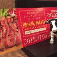 もうすぐ『肉の日』です!!!!!